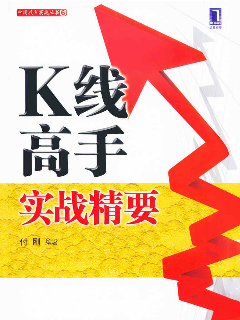 K线高手实战精要
