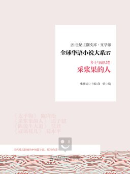 全球华语小说大系 37(乡土与底层卷):采浆果的人