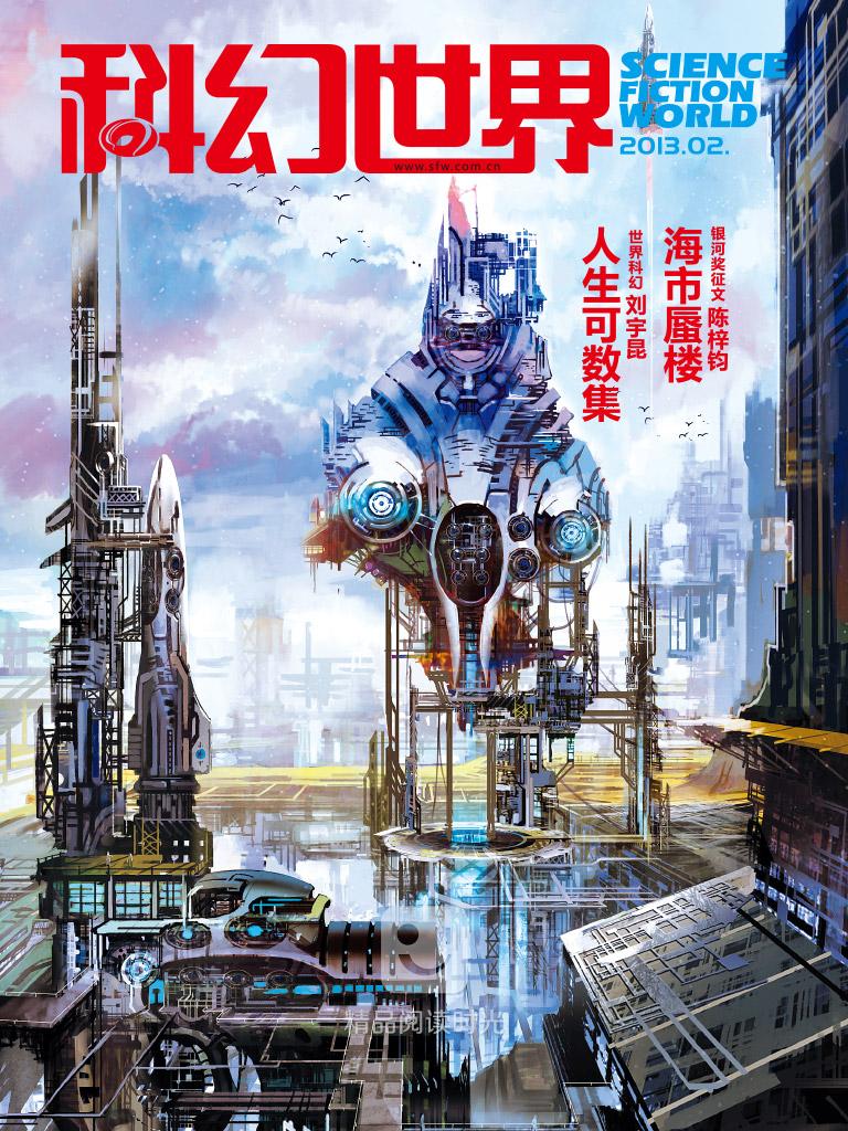 科幻世界·2013年02期