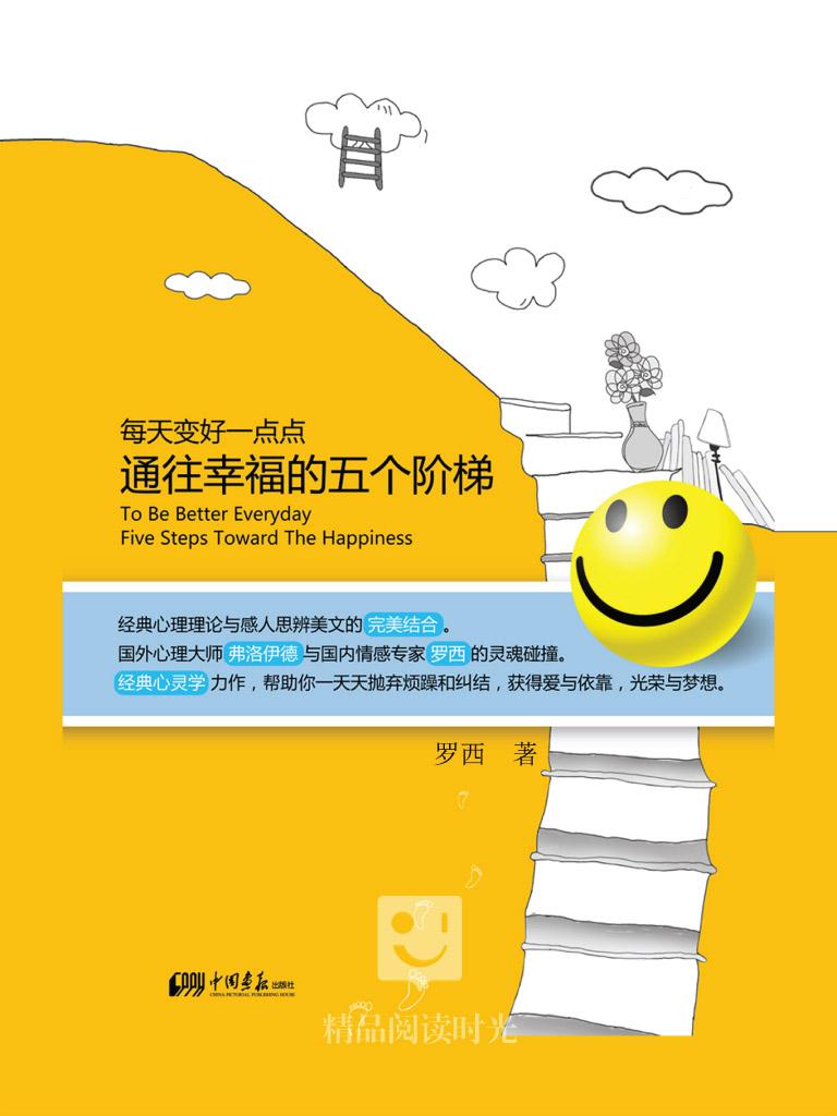 通往幸福的五个阶梯