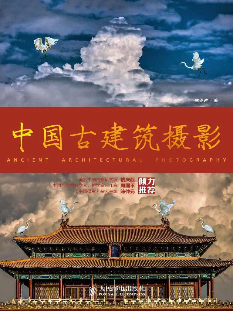 中國古建筑攝影
