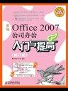 新编Office 2007公司办公入门与提高(修订版)