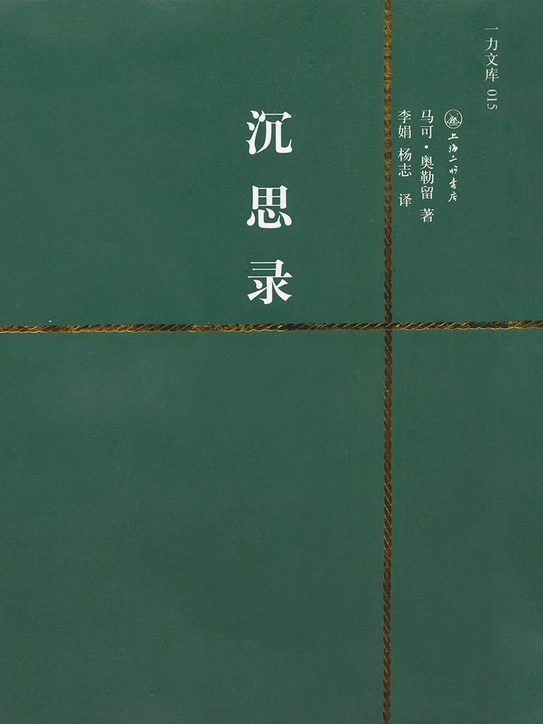 沉思录(壹力文库015)