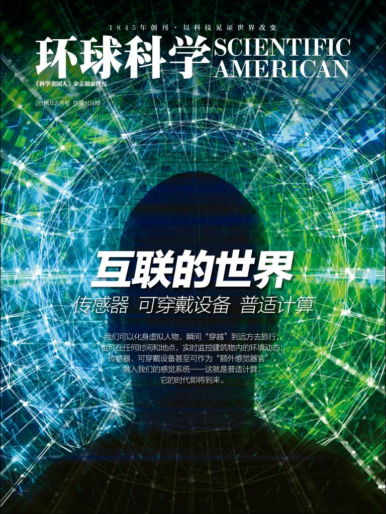 环球科学(2014年8月)