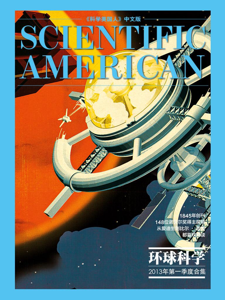环球科学·2013年第一季度合集