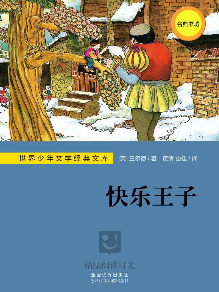 世界少年文学经典文库:快乐王子