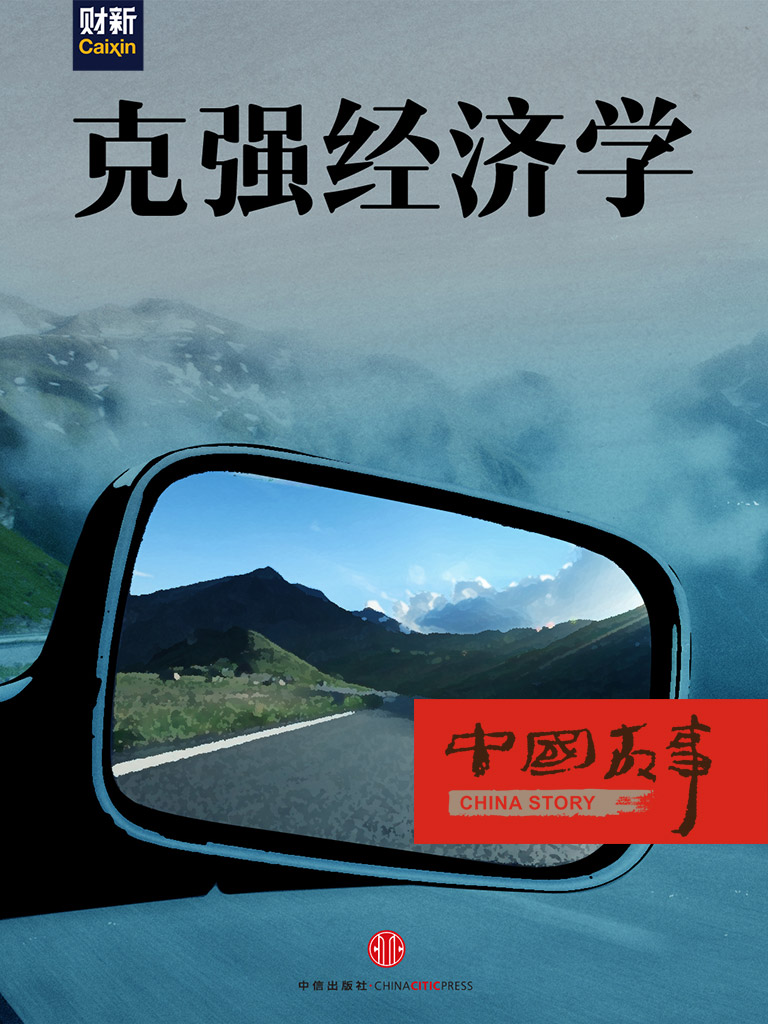 克强经济学(中国故事)