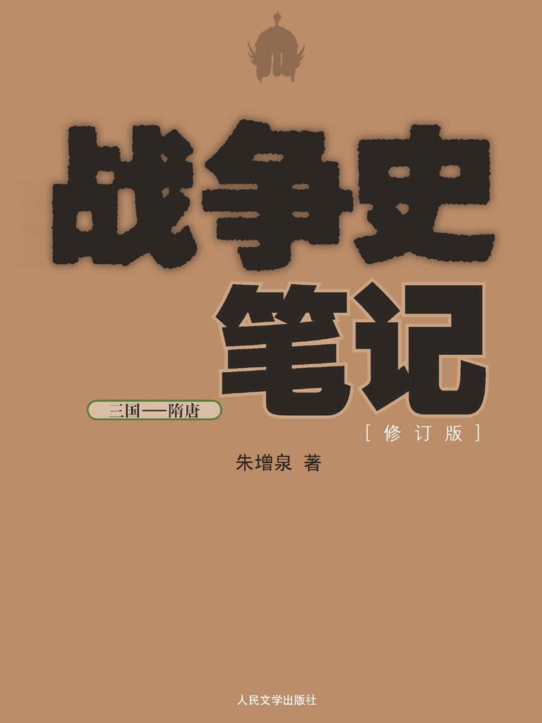 战争史笔记:三国—隋唐