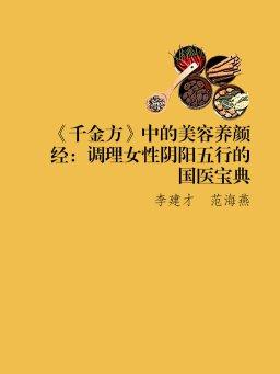 《千金方》中的美容养颜经:调理女性阴阳五行的国医宝典