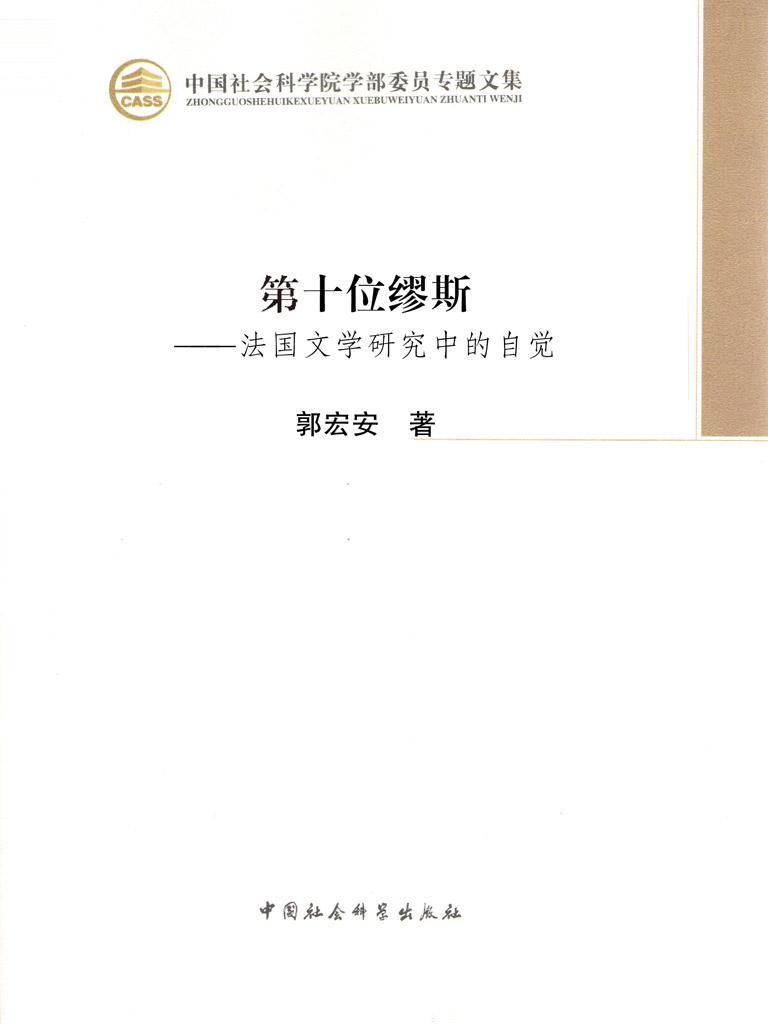 第十位缪斯(学部委员专题文集)