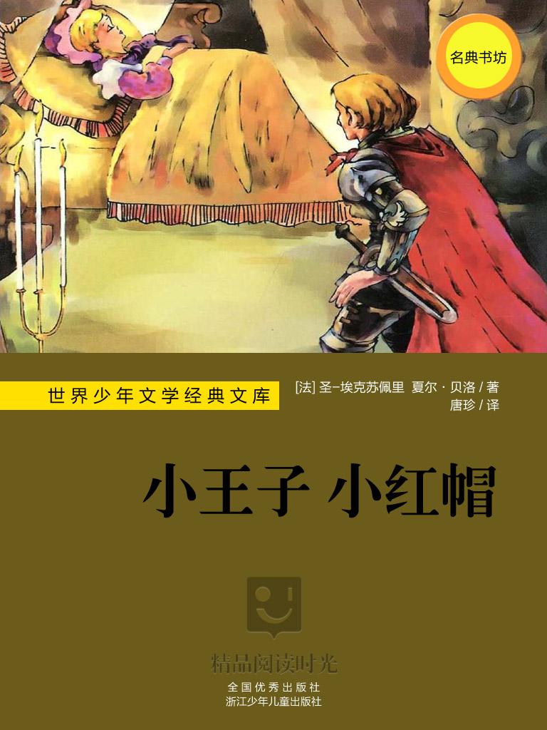 世界少年文学经典文库:小王子 小红帽