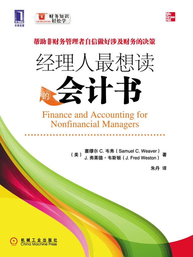 经理人最想读的会计书