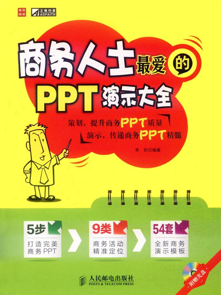 商务人士最爱的PPT演示大全