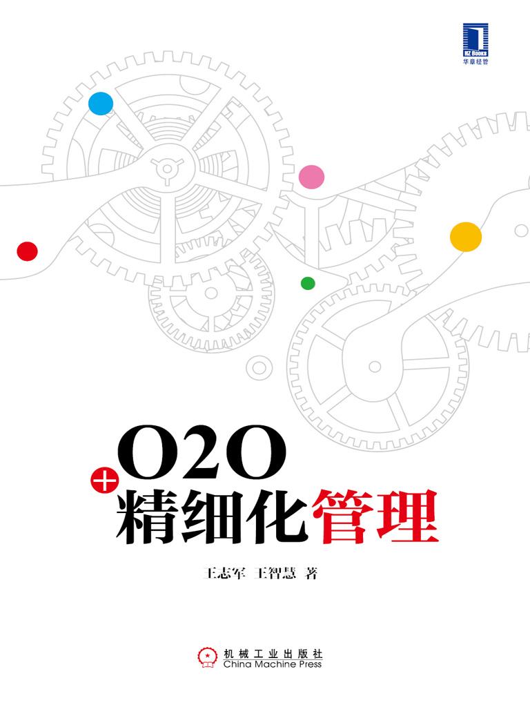 O2O+精细化管理