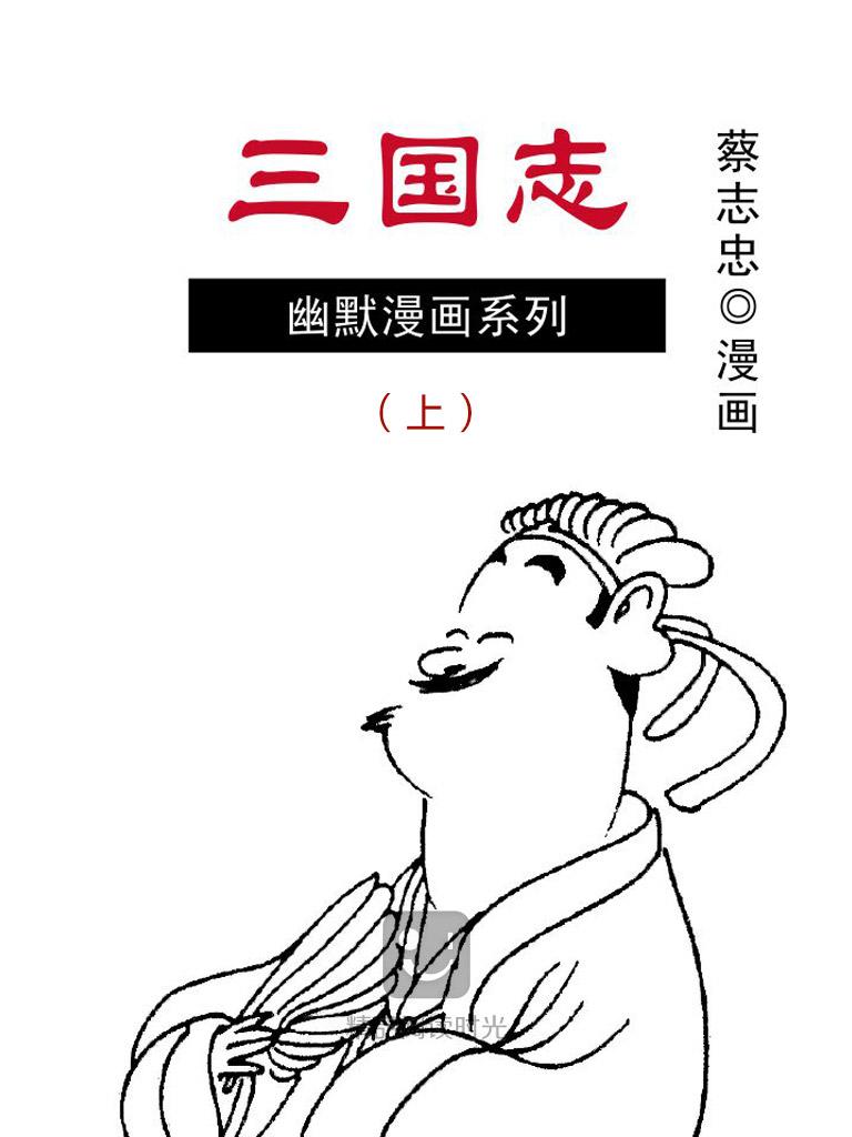 三国志(上)