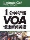 1分钟听懂VOA慢速新闻英语