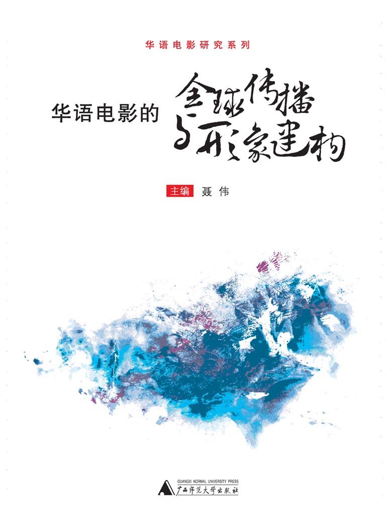 华语电影的全球传播与形象建构