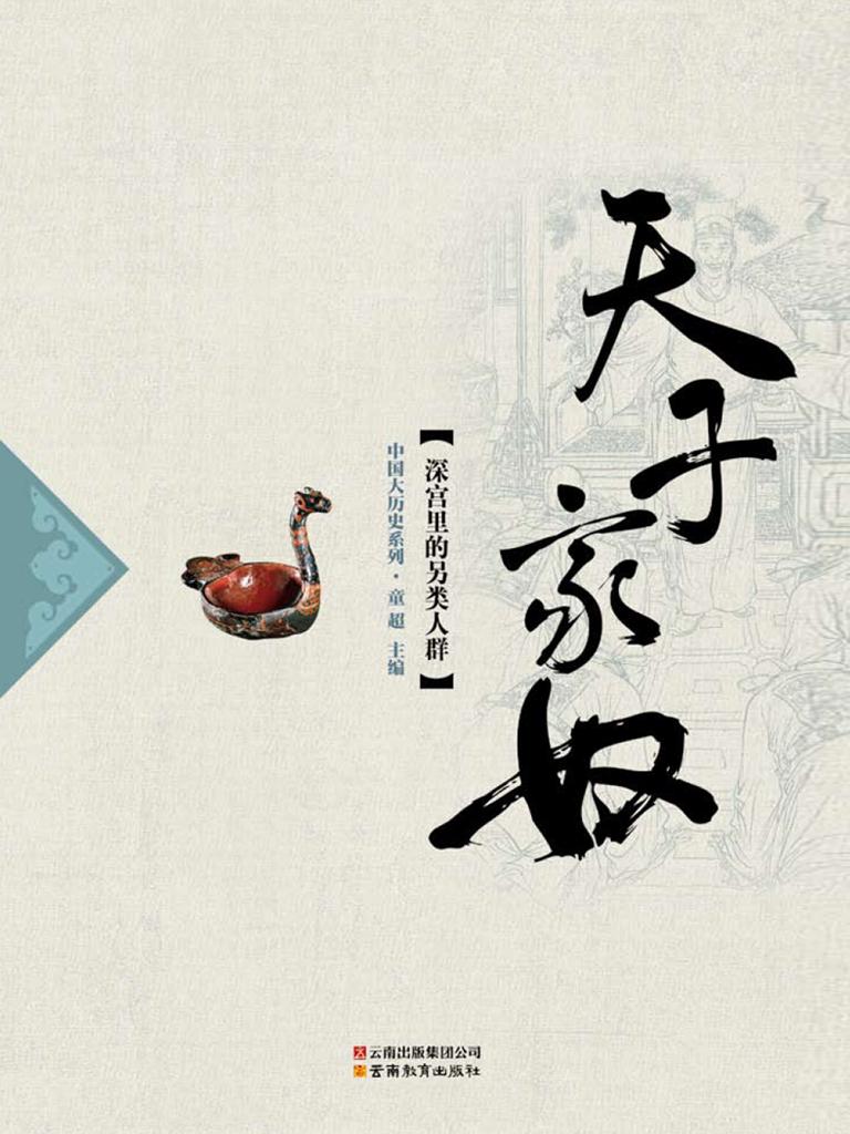 天子家奴:深宫里的另类人群(中国大历史系列)