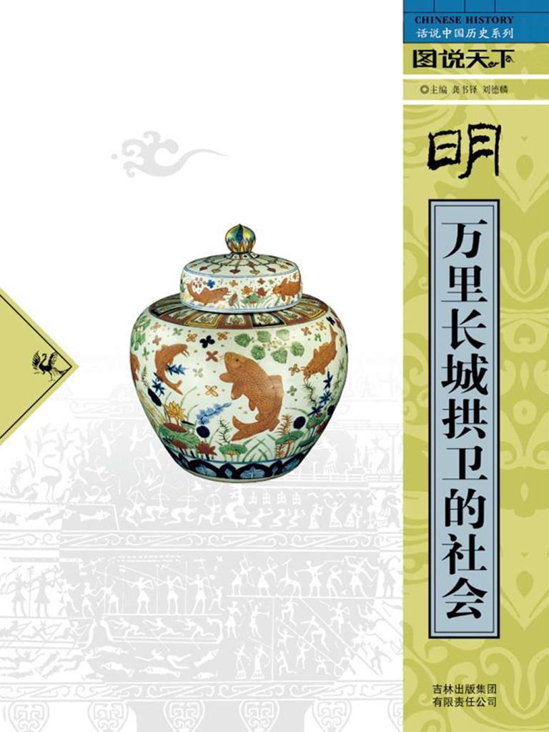 明(话说中国历史系列)