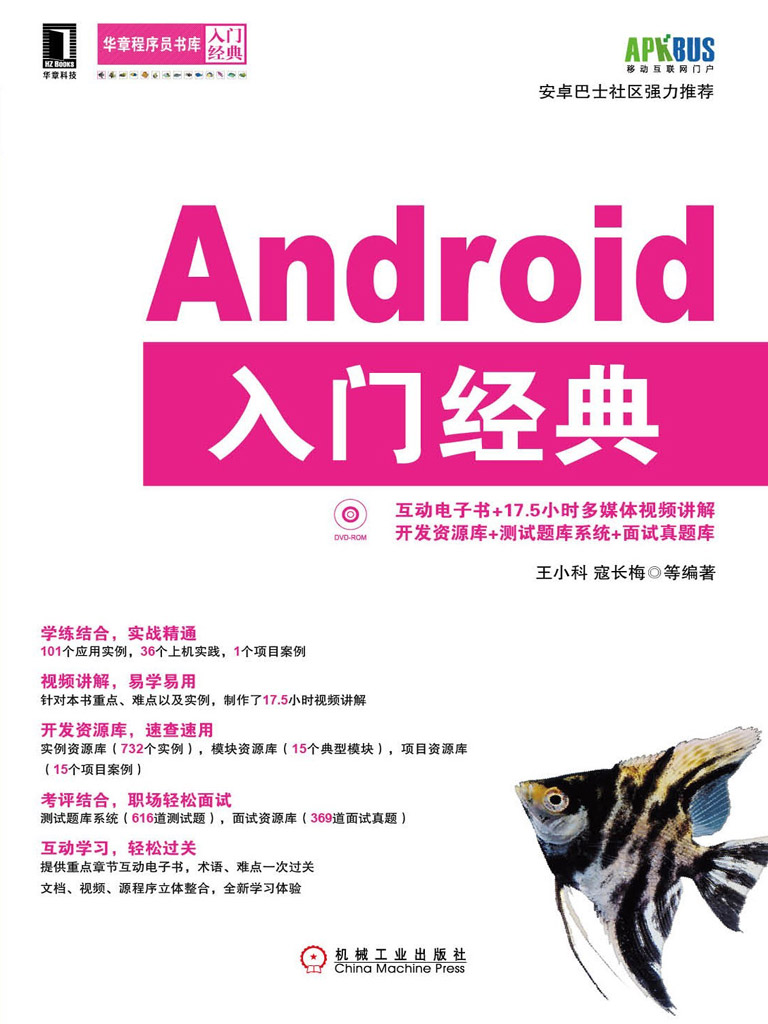 Android入门经典