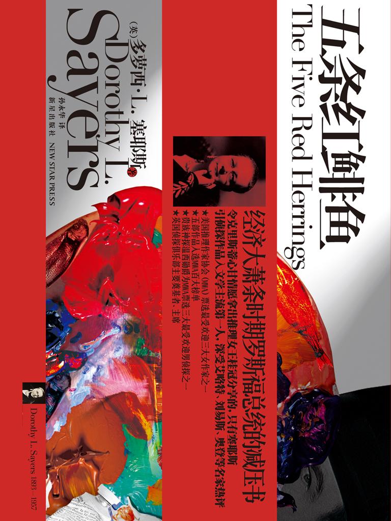 五条红鲱鱼(多萝西·L. 塞耶斯作品)