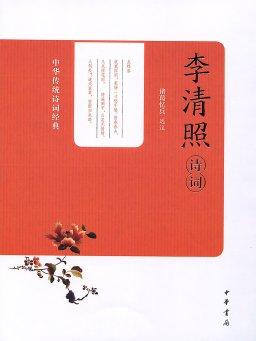 李清照诗词(中华书局版)