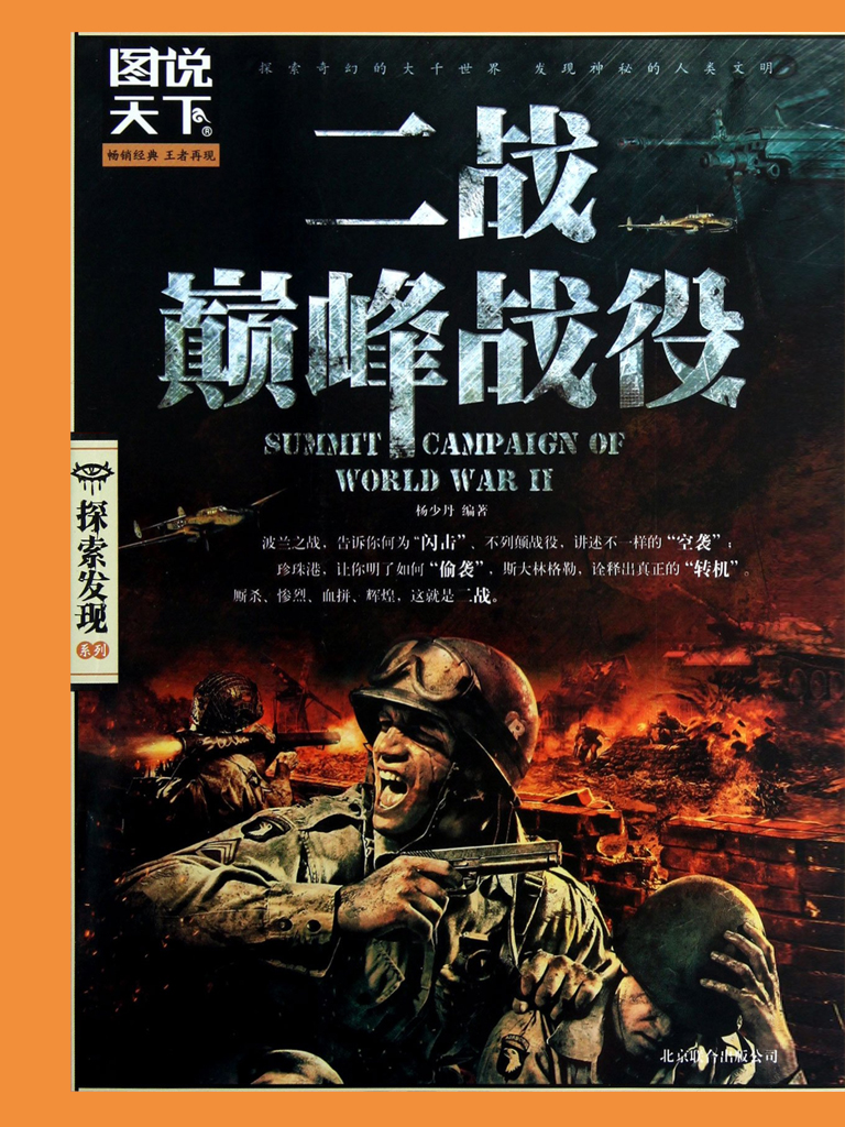 二战巅峰战役(图说天下·探索发现系列)