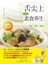 舌尖上的素食养生:汤粥·蒸煮·焖烧