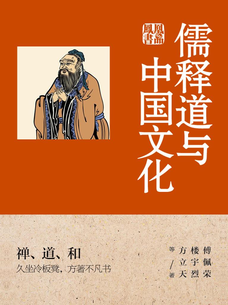 儒释道与中国文化