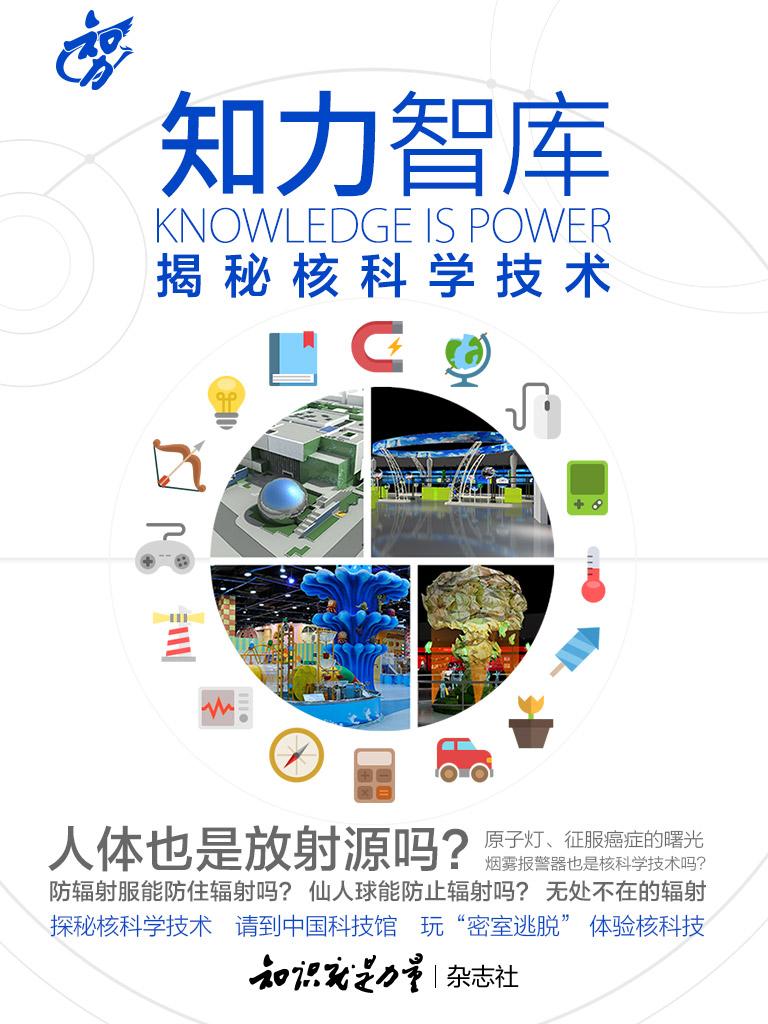 知力智库·核科学技术展纪念特刊