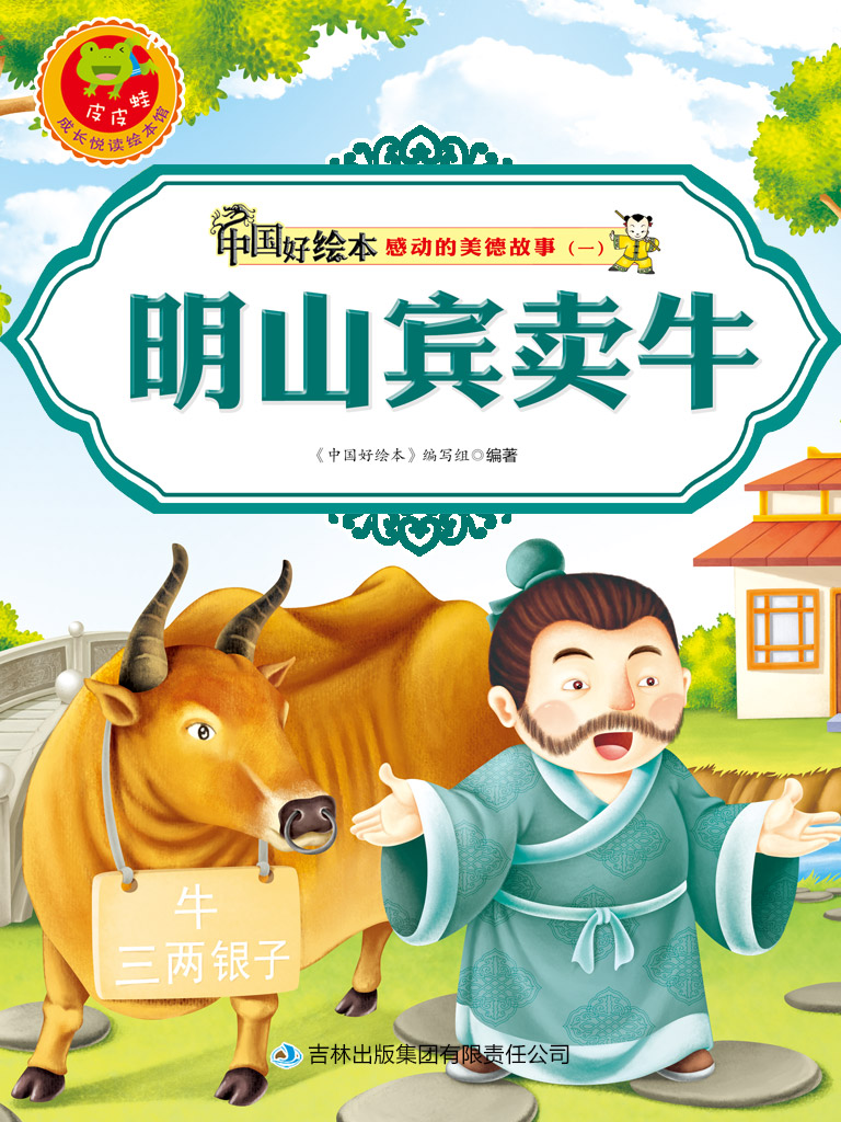 明山宾卖牛(感动的美德故事系列一 9)