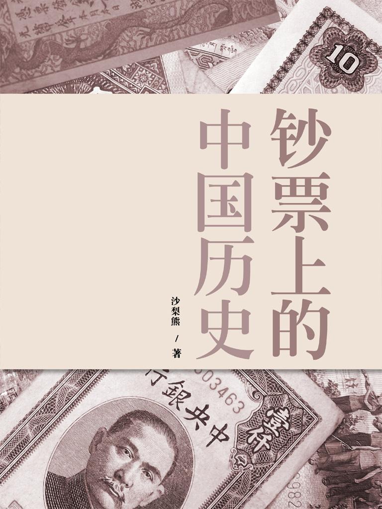 鈔票上的中國歷史