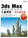 3ds Max建筑动画与特效火星课堂:综合插件篇