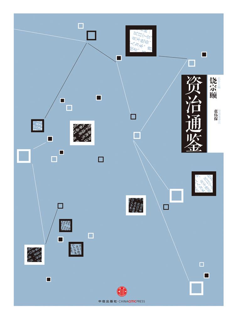 中信国学大典:资治通鉴