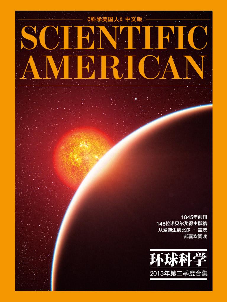 环球科学·2013年第三季度合集