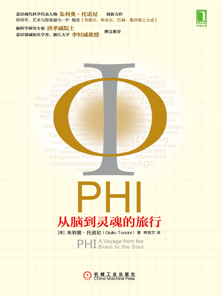 PHI:从脑到灵魂的旅行
