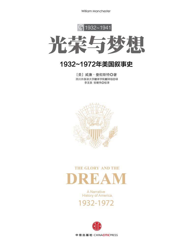 光荣与梦想 1:1932-1972年美国叙事史
