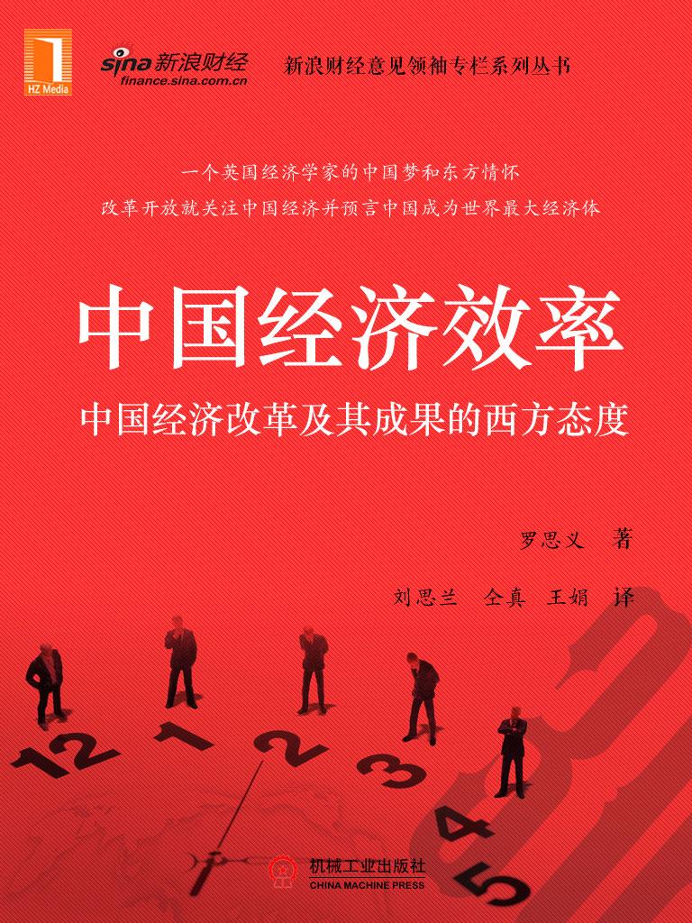 中国经济效率:中国经济改革及其成果的西方态度