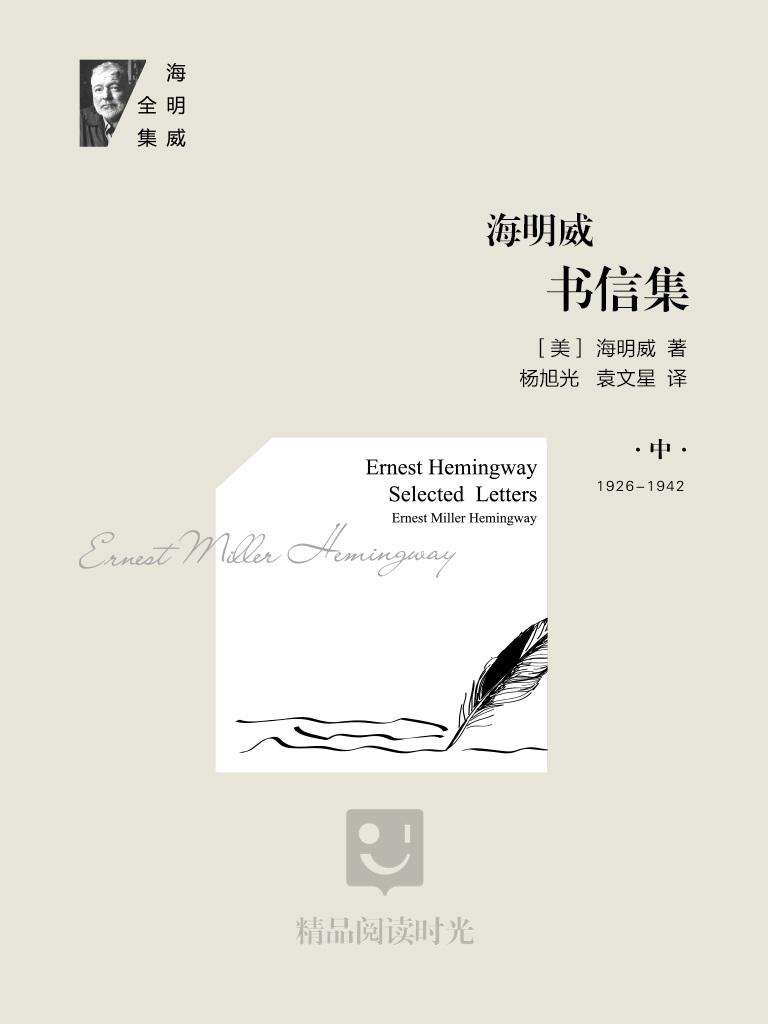 海明威书信集(中)