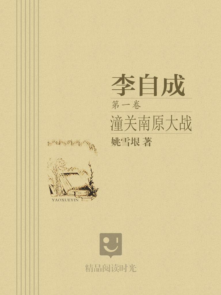 李自成(卷一)