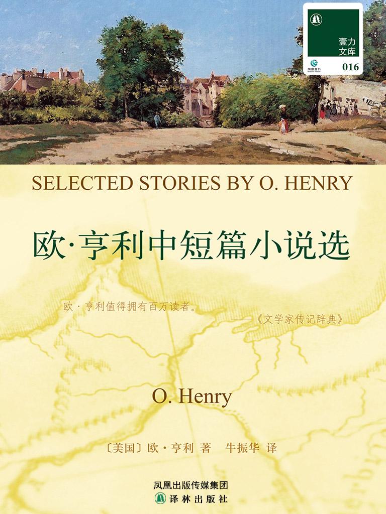 欧·亨利中短篇小说集(壹力文库016)