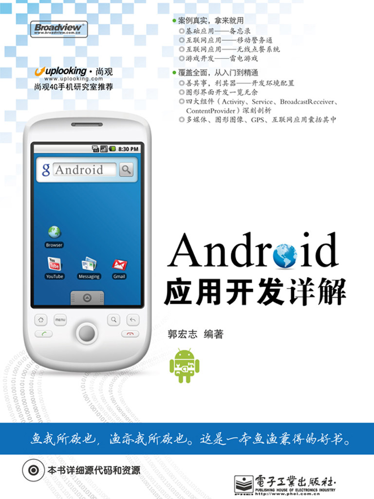 Android应用开发详解