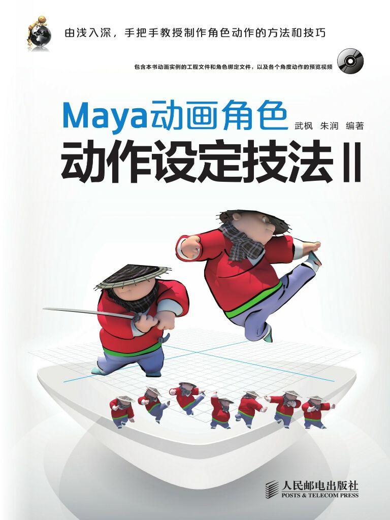 Maya動畫角色動作設定技法Ⅱ