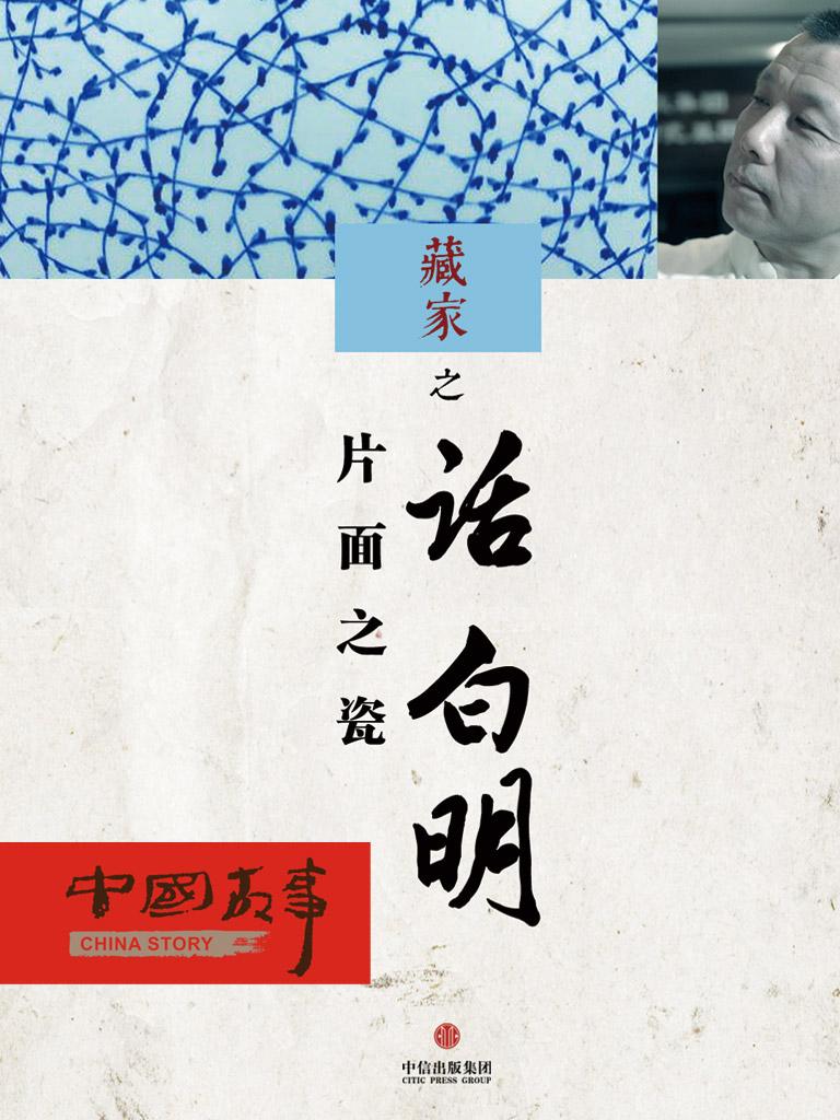 藏家之片面之瓷话白明(中国故事)