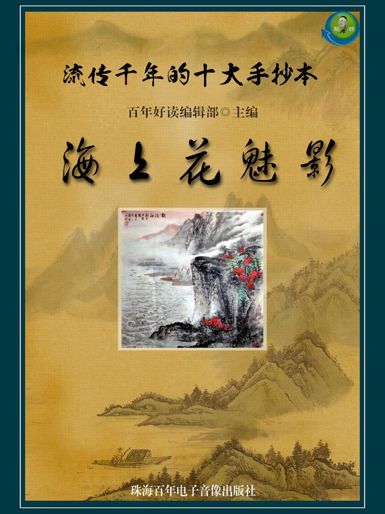 流传千年的十大手抄本:海上花魅影