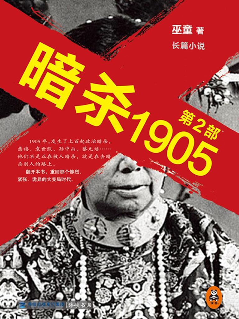 暗杀1905(第二部)