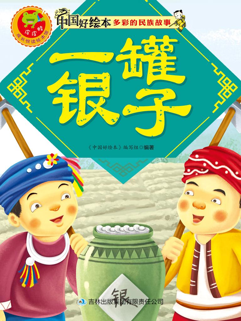 一罐银子(多彩的民族故事 6)
