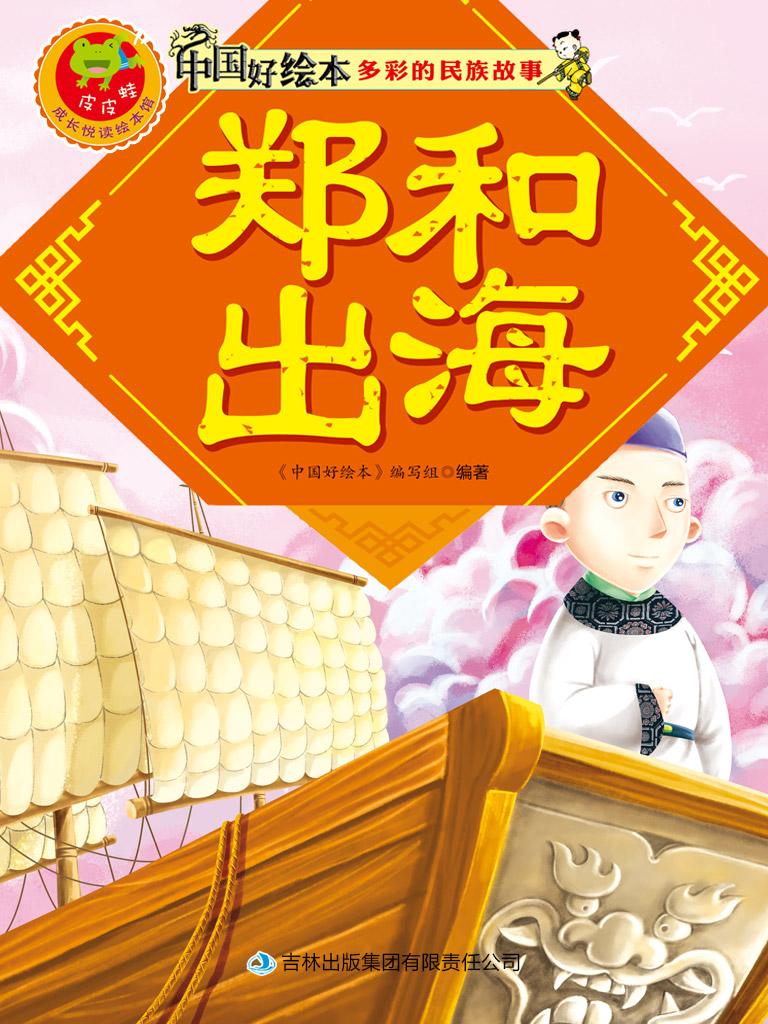 郑和出海(多彩的民族故事 10)
