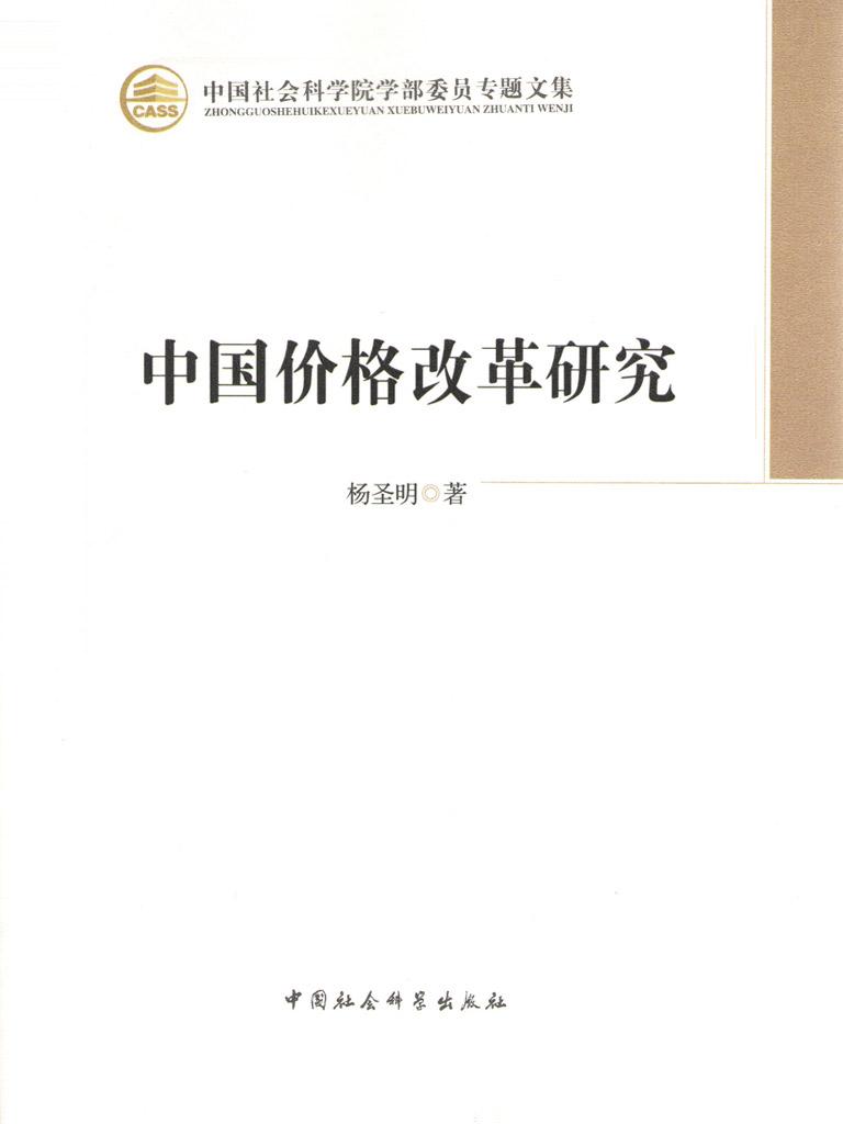 中国价格改革研究(学部委员专题文集)