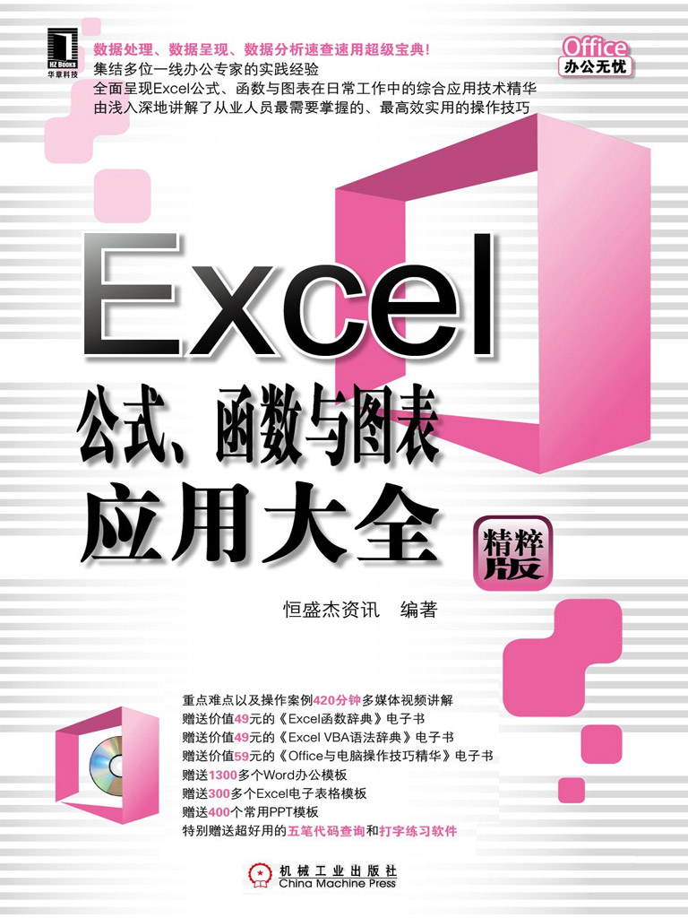 Excel公式、函数与图表应用大全